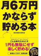 月6万円かならず貯める本(中経出版)
