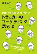 【期間限定価格】20代から身につけたい ドラッカーのマーケティング思考法(中経出版)