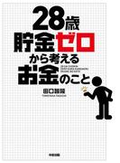 28歳貯金ゼロから考えるお金のこと(中経出版)