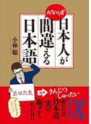 【期間限定価格】日本人がかならず間違える日本語(中経出版)