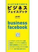 【期間限定価格】はじめて仕事で活用するビジネスフェイスブック(中経出版)