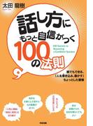 話し方にもっと自信がつく100の法則(中経出版)