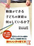勉強ができる子どもの家庭は何をしているか(中経の文庫)