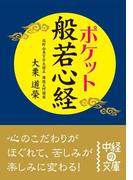 【期間限定価格】ポケット 般若心経(中経の文庫)