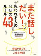 【期間限定価格】「また話したい!」と思われる人の会話のルール43(中経出版)