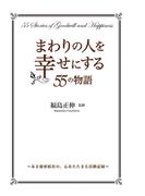 【期間限定価格】まわりの人を幸せにする55の物語(中経出版)