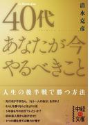 40代 あなたが今やるべきこと(中経の文庫)