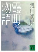 霞町物語(講談社文庫)
