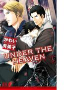 UNDER THE HEAVEN(下)【イラスト入り】(ビーボーイノベルズ)