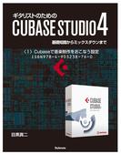 【電子書籍版】ギタリストのためのCUBASE STUDIO4〈1〉Cubaseで音楽制作をおこなう設定
