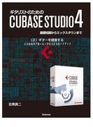 【電子書籍版】ギタリストのためのCUBASE STUDIO4〈2〉ギターを録音する
