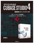 【電子書籍版】ギタリストのためのCUBASE STUDIO4〈3〉バッキングの作成