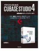 【電子書籍版】ギタリストのためのCUBASE STUDIO4〈4〉録音したギターのエディット