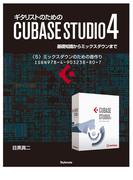 【電子書籍版】ギタリストのためのCUBASE STUDIO4〈5〉ミックスダウンのための音作り