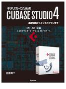 【電子書籍版】ギタリストのためのCUBASE STUDIO4〈序~5〉全編