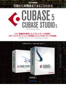 【電子書籍版】基礎から新機能までCUBASE5/CUBASE STUDIO5・3.新機能を使用したドラムトラック作成術/VST、他