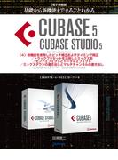 【電子書籍版】基礎から新機能までCUBASE5/CUBASE STUDIO5・4.新機能を使用したピッチ補正およびタイミング補正/他