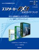 【電子書籍版】スコアメーカーFX3ガイドブック〈4〉楽譜をイチから入力しよう