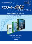 【電子書籍版】スコアメーカーFX3ガイドブック〈6〉文字を入力しよう