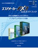 【電子書籍版】スコアメーカーFX3ガイドブック〈7〉知ってトクするスコメ知識
