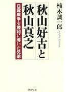 秋山好古と秋山真之(PHP文庫)