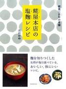 糀屋本店の塩麹レシピ