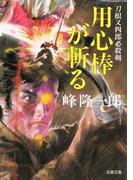 刀根又四郎必殺剣 8  用心棒が斬る(双葉文庫)