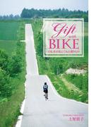 Gift with BIKE 自転車が私にくれた贈りもの