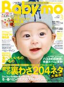 Baby-mo 2012年3月号