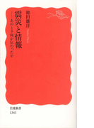 震災と情報(岩波新書)