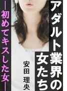 アダルト業界の女たち―初めてキスした女―(愛COCO!)
