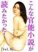 こんな官能小説が読みたかった!vol.8(愛COCO!Special)
