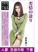 劣情の迸り(愛COCO!)