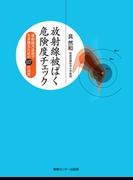放射線被ばく危険度チェック(YUBISASHI羅針盤プレミアムシリーズ)