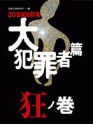 20世紀名言集「大犯罪者篇」狂ノ巻