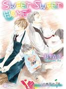 【期間限定30%OFF】SWEET SWEET HOME(大誠社LiLiK文庫)