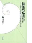 糖尿病克服宣言(学研新書)