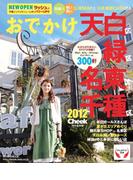 おでかけ天白区緑区名東区千種区2012(RK MOOK)