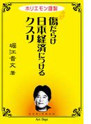 ホリエモン謹製傷だらけ日本経済につけるクスリ