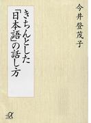 きちんとした「日本語」の話し方(講談社+α文庫)