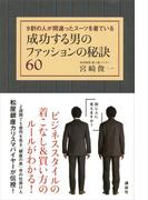 【期間限定価格】成功する男のファッションの秘訣60 9割の人が間違ったスーツを着ている