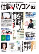 月刊仕事とパソコン2012年3月号