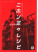 ニホン車のレシピ(Motor Fan別冊)