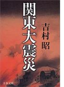 関東大震災(文春文庫)