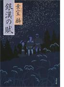 銀漢の賦(文春文庫)