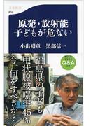 原発・放射能 子どもが危ない(文春新書)