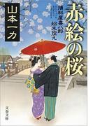 損料屋喜八郎始末控え 赤絵の桜(文春文庫)