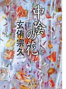 中陰の花(文春文庫)