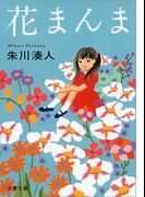 花まんま(文春文庫)
