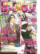 小説b-Boy 一目惚れ特集(2011年2月号)(小b)